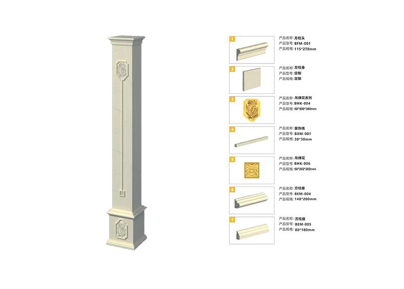 新中式eps柱子