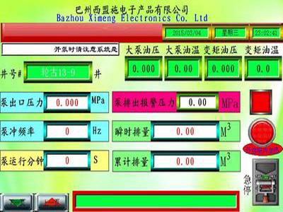 泵车计量系统