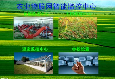 智能大田大棚灌溉