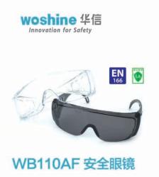 WB110AF安全眼镜