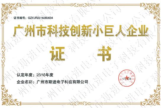"""斯进科技荣获""""广州市科技创新小巨人企业""""证书!"""