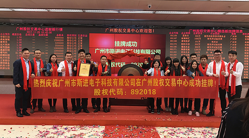 广州市斯进电子科技有限公司挂牌仪式在广州股权交易中心成功举办!