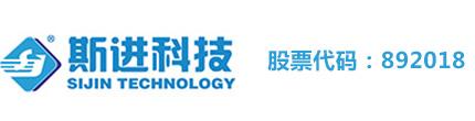 广州市斯进电子科技有限公司