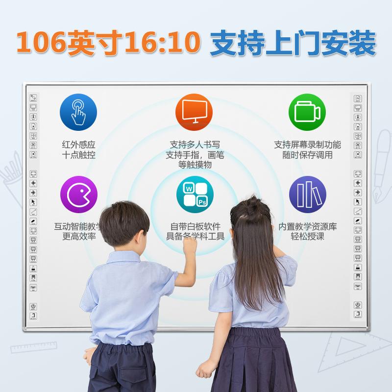 SJ-W106 106寸触摸电子白板