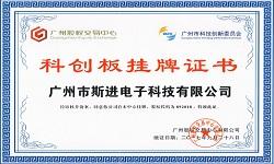 荣耀时刻!斯进科技成功挂牌广州股权交易中心科创板