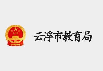 云浮市教育局