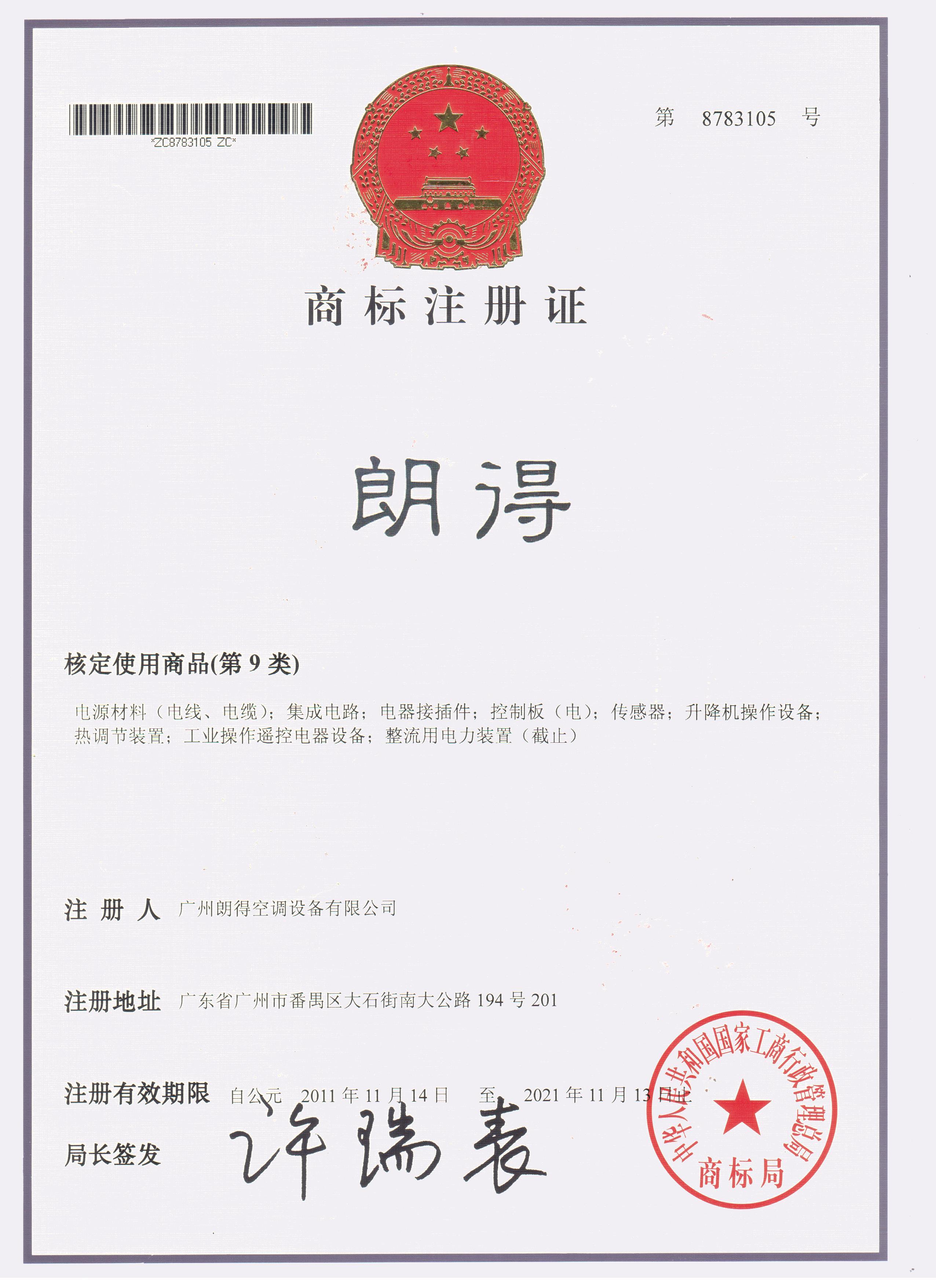 广州朗得商标注册证书