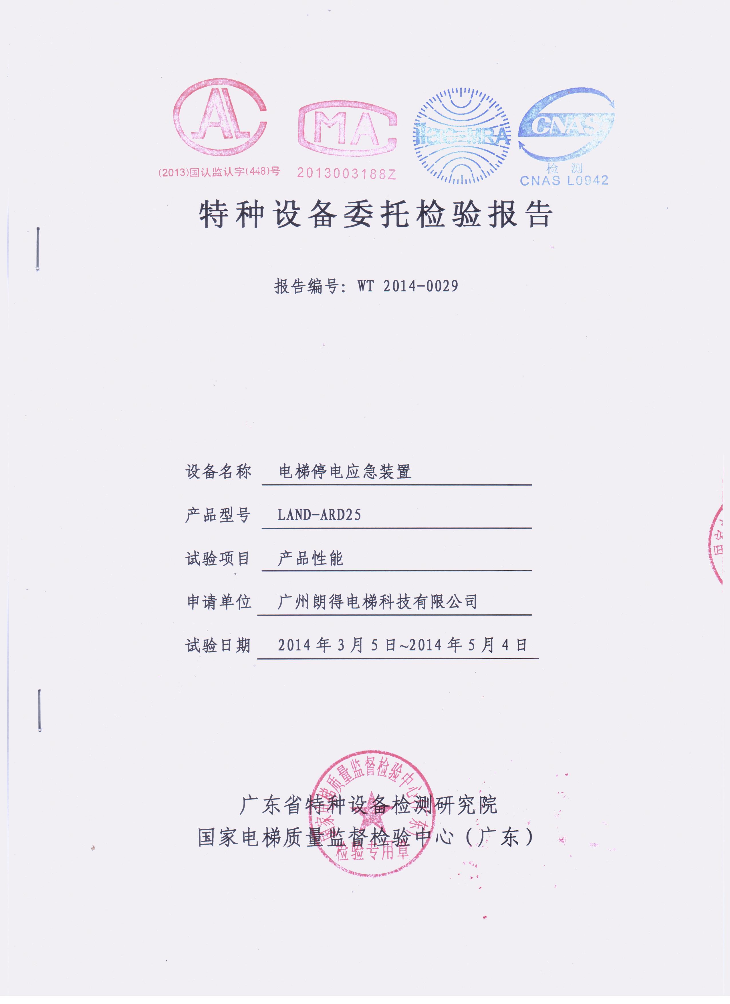 广州朗得应急装置质检报告