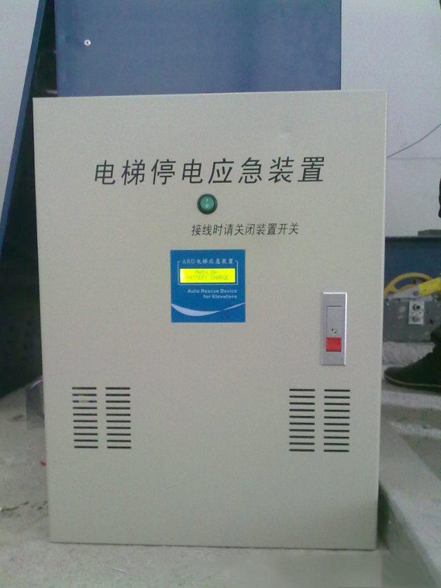 朗得电梯应急救援装置