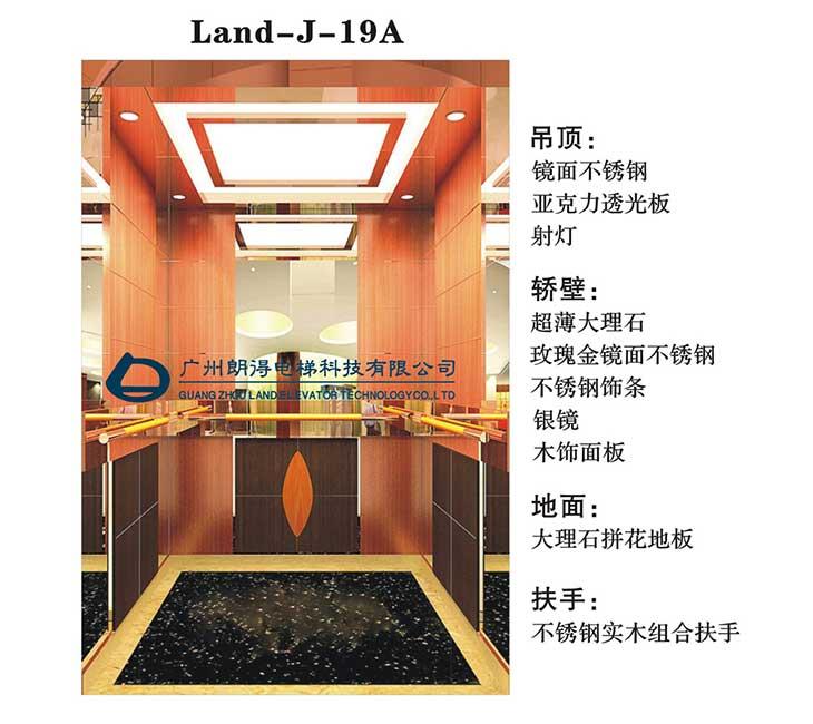 Land-J-19A电梯装饰