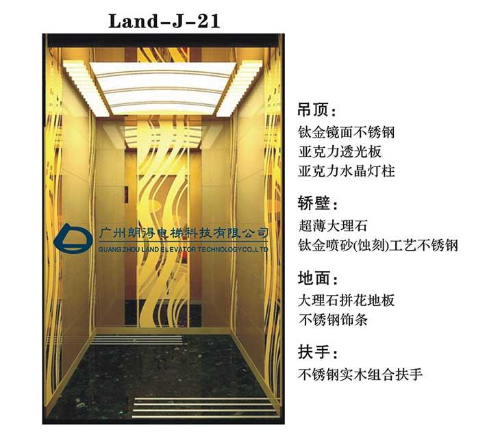 Land-J-21电梯装饰