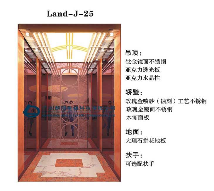 Land-J-25电梯装饰