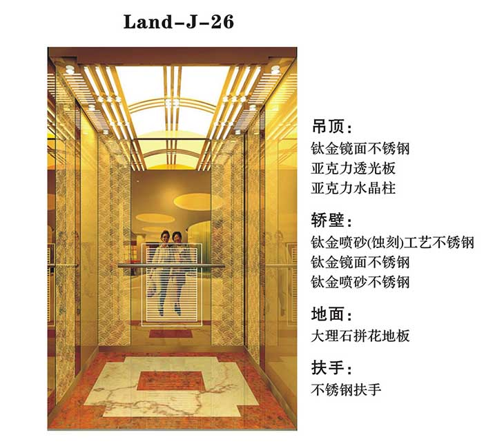 Land-J-26电梯装饰