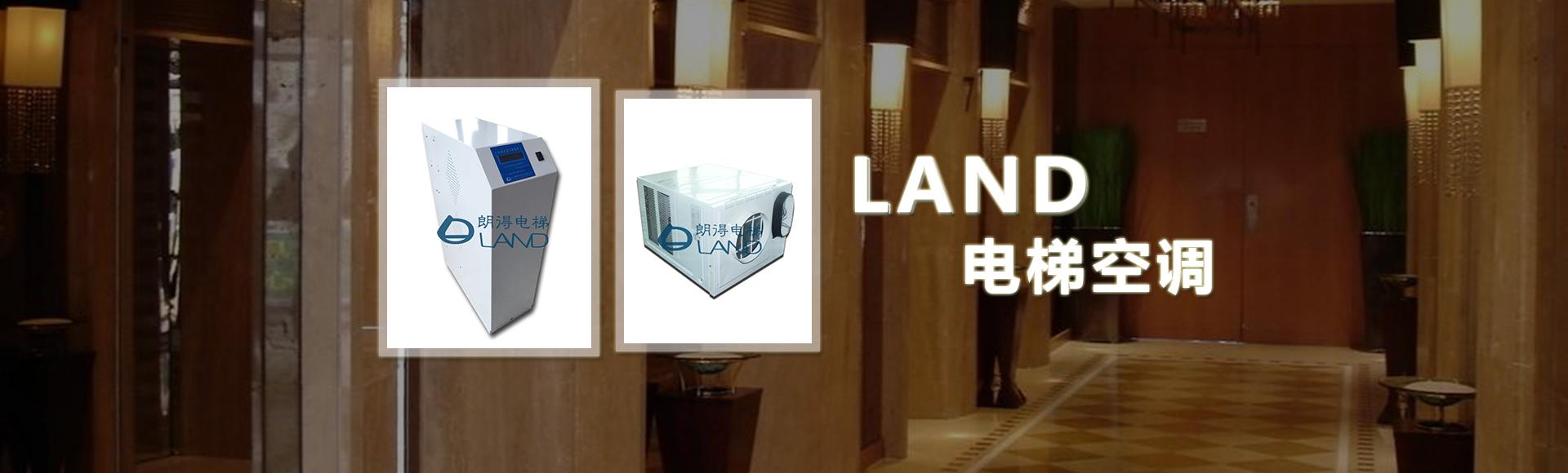广州朗得电梯空调