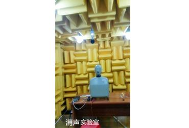 实验消声室