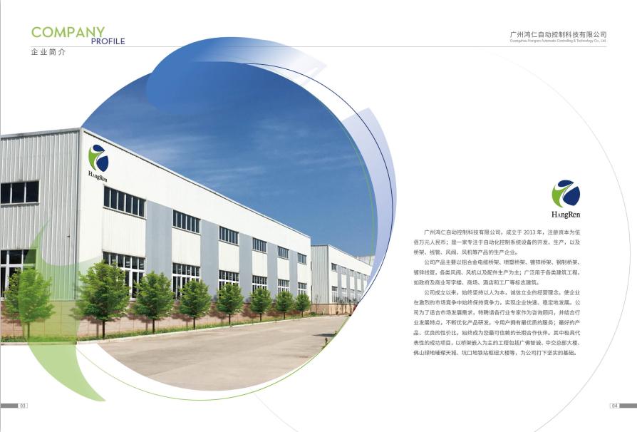 广州鸿仁自动控制科技有限公司