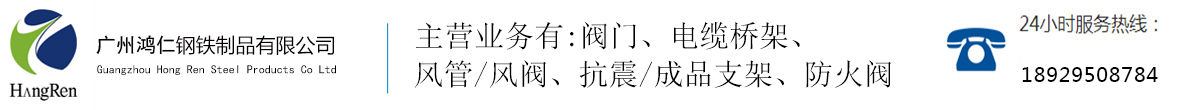 广州鸿仁自动控制公司
