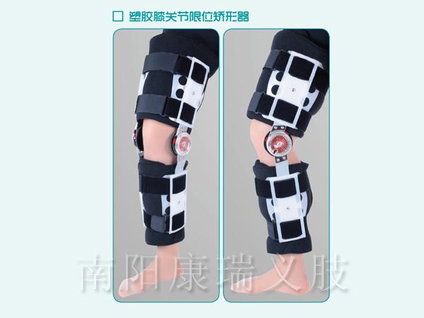 南阳康瑞义肢:下肢矫形器的主要功能有哪些?