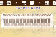 新疆辐射电热板-复合式2.5千瓦