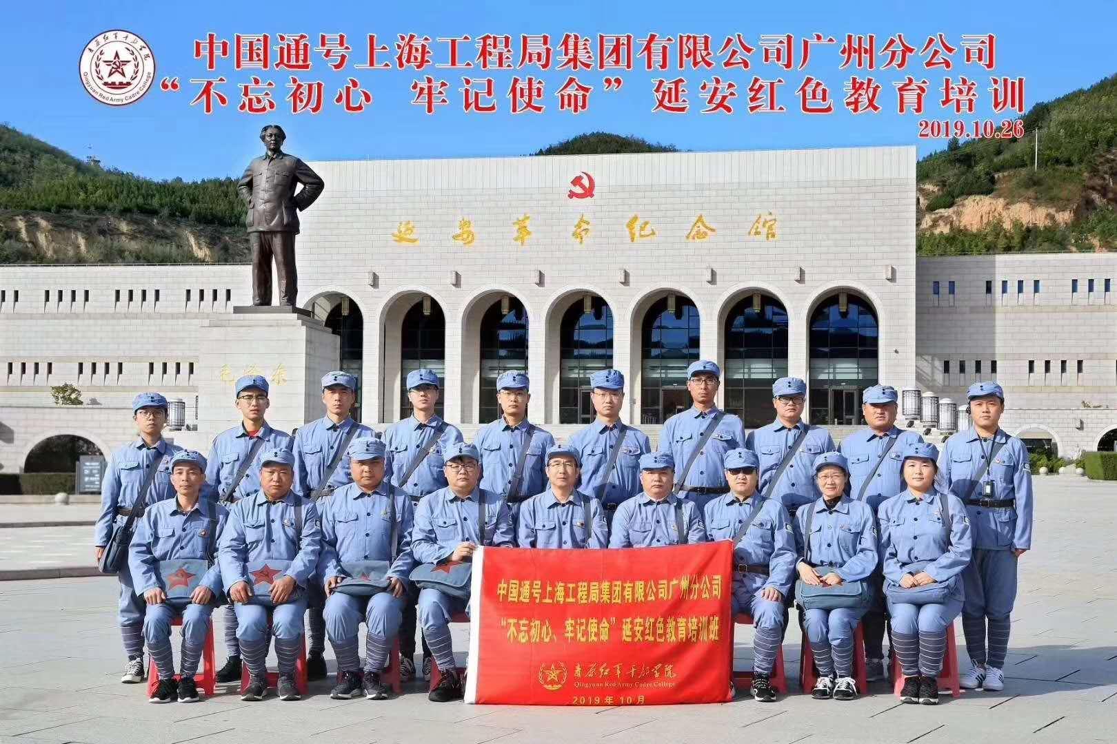 延安红色培训:中国通号上海工程局集团有限公司广州分公司延安红色教育培训班