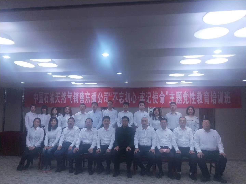 延安红色培训:中国石油天然气销售东部公司主题党性教育培训班