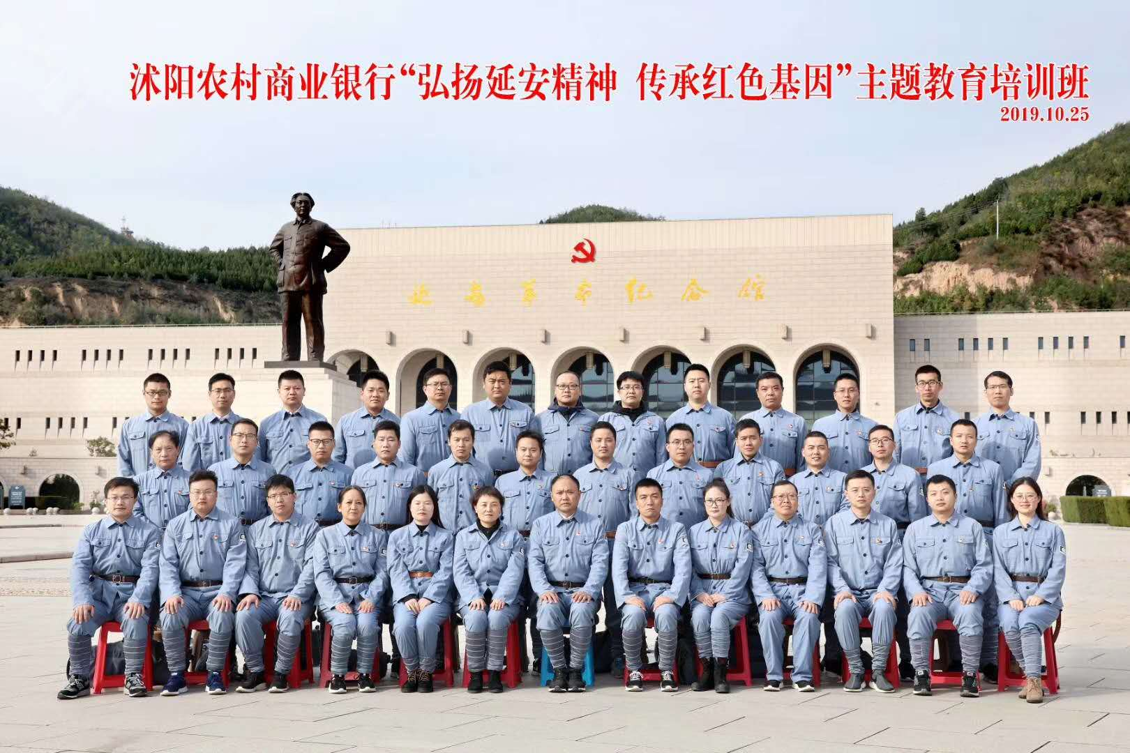 延安红色培训:沐阳农村商业银行主题教育培训班