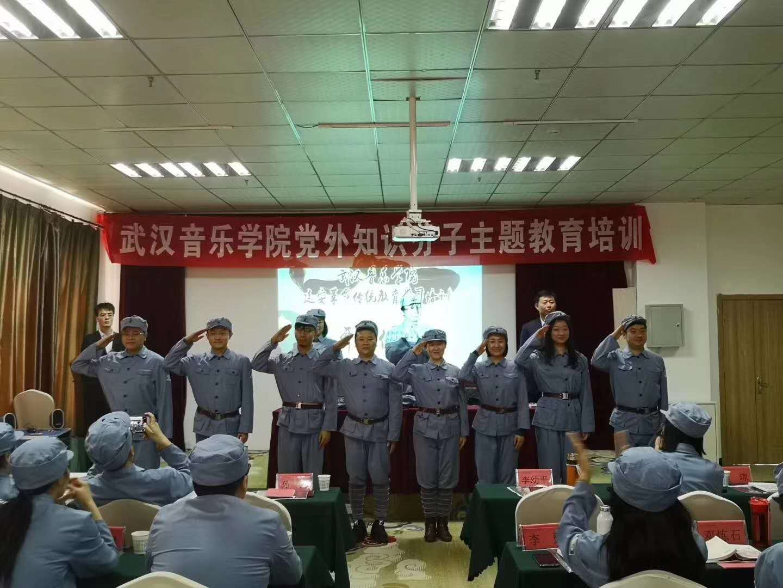 延安红色培训:武汉音乐学院延安革命传统教育培训班
