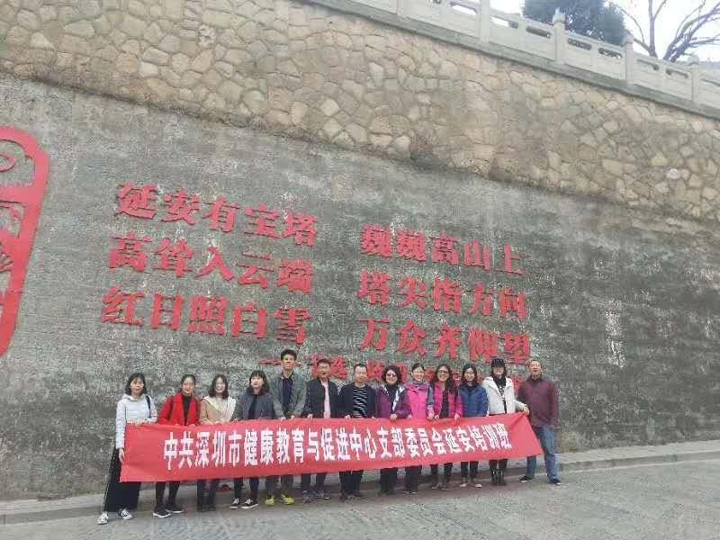 延安红色培训:深圳市健康教育与促进中心支部委员会延安培训班
