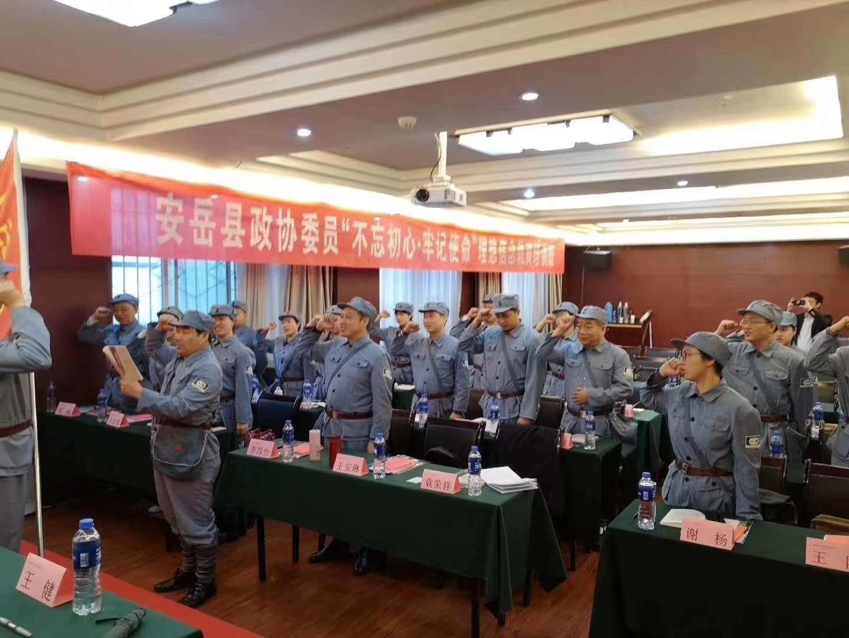延安红色培训:安岳县政协委员理想信念教育培训班