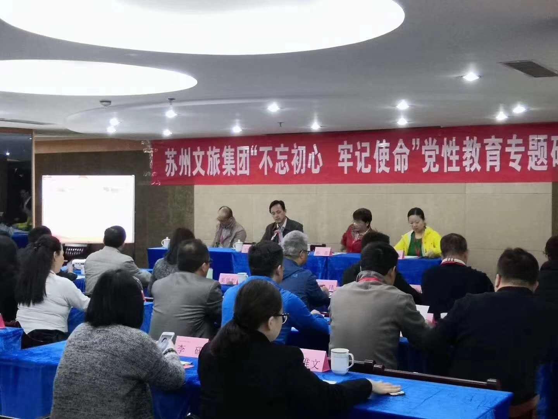 延安红色培训:苏州文旅集团党性教育专题研修班