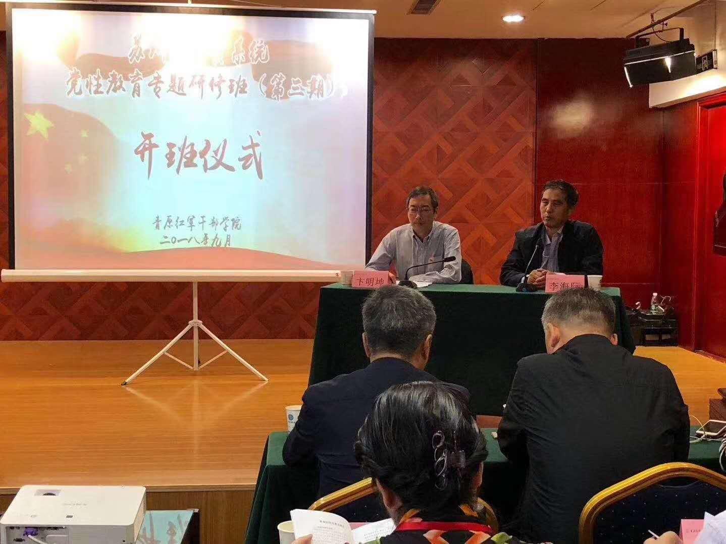 延安红色培训:党性教育专题研修班(第三期)