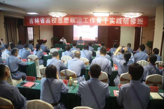 延安红色培训:吉林省高校工委思政处二期培训班