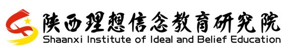 陕西理想信念教育研究院