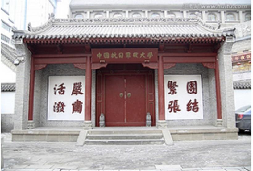 延安红色教育培训:抗日军政大学