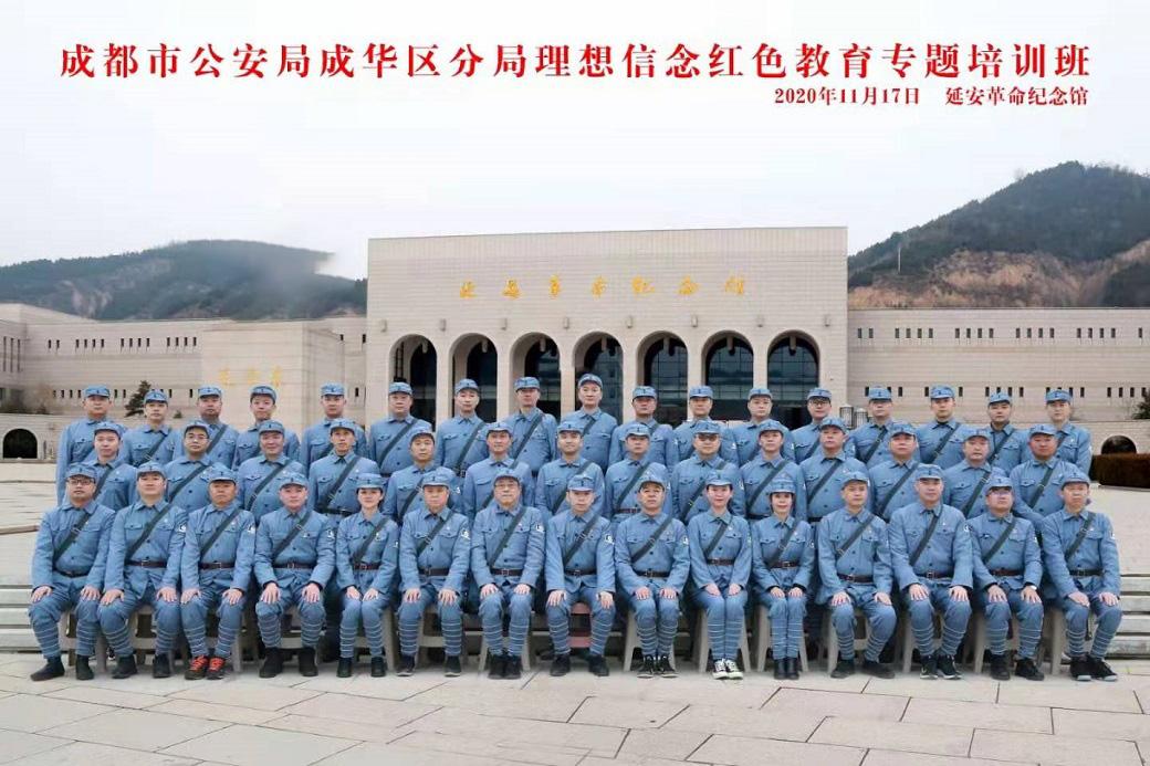 延安红色培训:成都市公安局成华区分局理想信念红色教育专题培训班