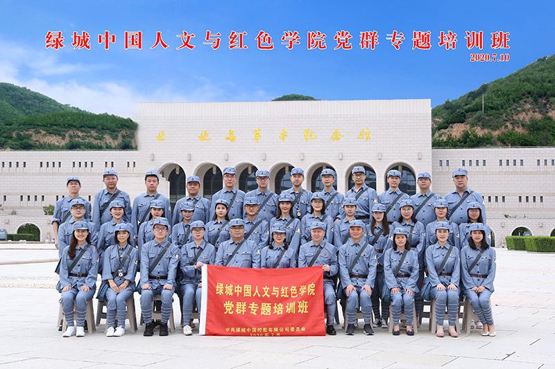 延安红色培:绿城中国人文与红色学院党群专题培训班