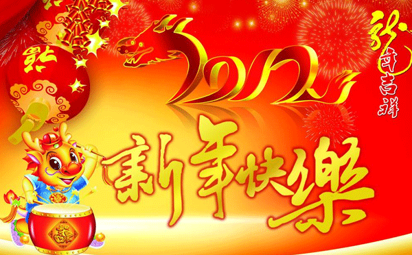 南阳墙体改梁有限公司祝大家鼠年春节快乐,快乐吉祥!