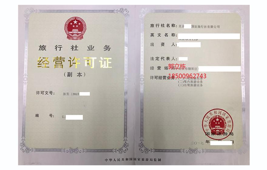 旅行社经营许可证