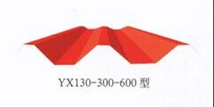 YX130-300-600型彩钢瓦