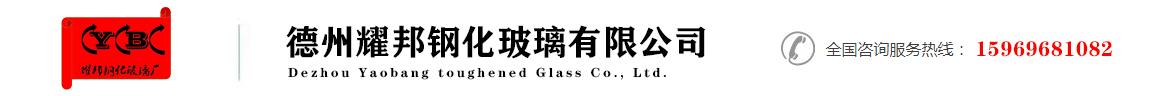 德州耀邦钢化玻璃有限公司