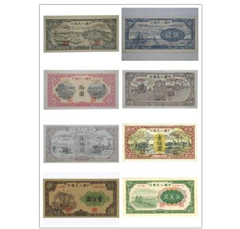 第一套人民币 封面
