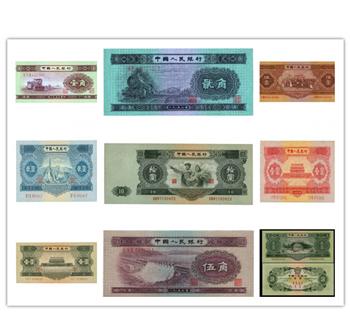 第二版人民币封面图