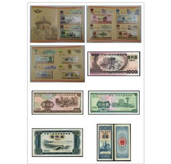 外汇兑换券封面图