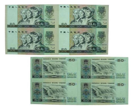 70周年纪念钞连体钞发行时间