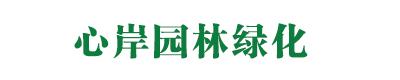 北京房山园林绿化公司如何移植树木