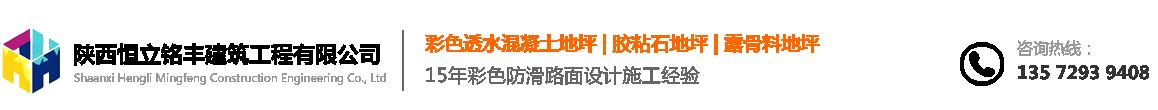 陕西恒立铭丰建筑工程有限公司