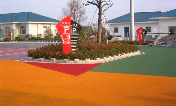 西咸新区沣西新城停车场彩色混凝土地坪
