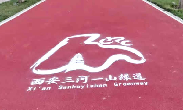 陕西西咸三河一山绿道透水地坪施工