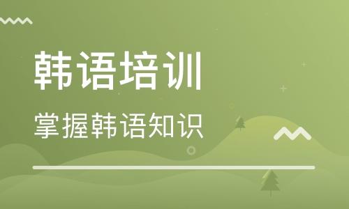 如何挑选合适的北京韩语培训班