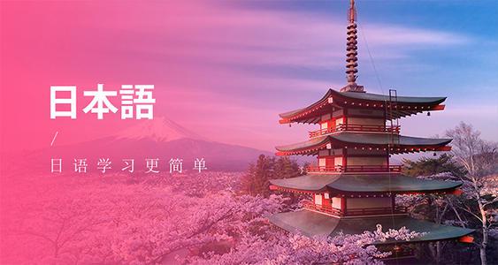 如何挑选合适的北京日语培训学校